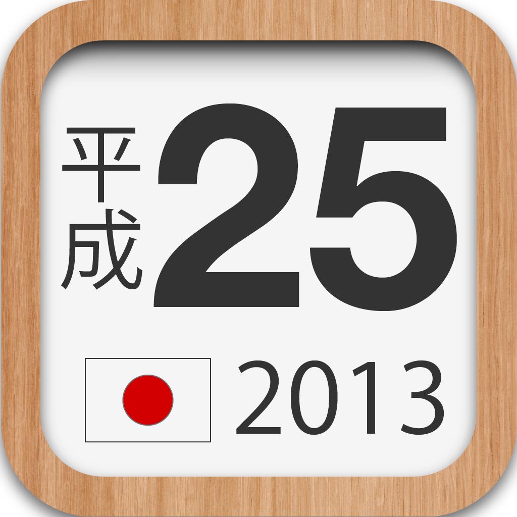 和暦+ 西暦との対応や年齢、干支、誕生日、星座もわかる!